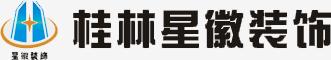 桂林星徽装饰有限公司--主页