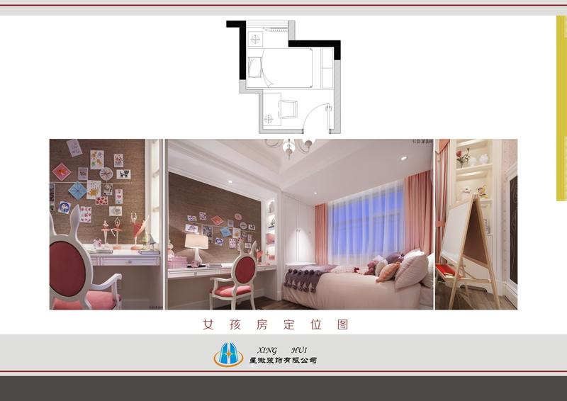10_B13-1女孩定位房