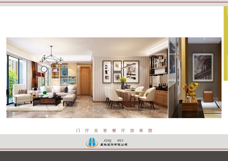 13_B13-2门厅及客餐厅效果图